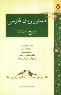 www.payane.ir - دستور زبان فارسي [پنج استاد]
