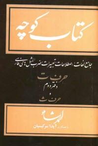 www.payane.ir - كتاب كوچه: جامع لغات، اصطلاحات، تعبيرات، ضربالمثلهاي فارسي: حرف ت دفتر دوم و حرف ث