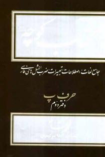 www.payane.ir - كتاب كوچه: جامع لغات، اصطلاحات، تعبيرات، ضربالمثلهاي فارسي: حرف پ دفتر دوم