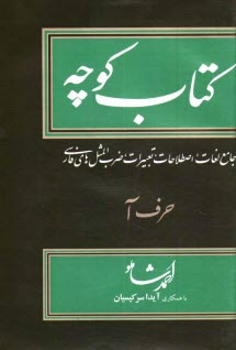 www.payane.ir - كتاب كوچه: جامع لغات، اصطلاحات، تعبيرات، ضربالمثلهاي فارسي: حرف آ
