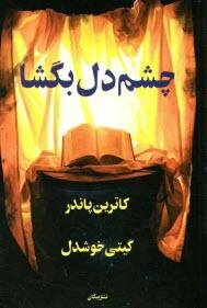 www.payane.ir - چشم دل بگشا