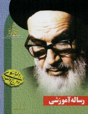 www.payane.ir - رساله آموزشي: منتخبي از توضيحالمسائل و استفتائات حضرت امام خميني (ره)