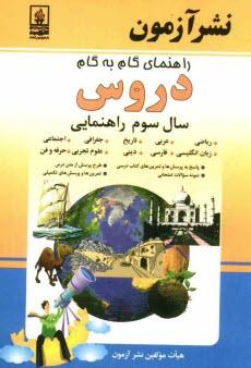 www.payane.ir - راهنماي گام به گام دروس سال سوم راهنمايي: رياضي، اجتماعي، علوم تجربي، عربي، زبان انگليسي، آمادگي دفاعي، تاريخ، فارسي، حرفه و فن (پسران - دختر