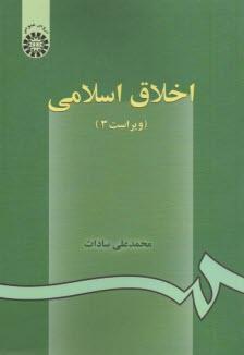 www.payane.ir - اخلاق اسلامي