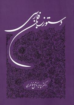 www.payane.ir - دستور زبان فارسي
