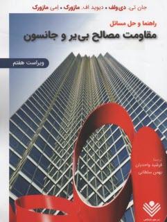 www.payane.ir - راهنماي مقاومت مصالح