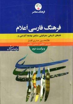 www.payane.ir - فرهنگ فارسي: اعلام