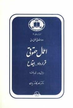 www.payane.ir - دوره مقدماتي حقوق مدني: اعمال حقوقي: قرارداد - ايقاع