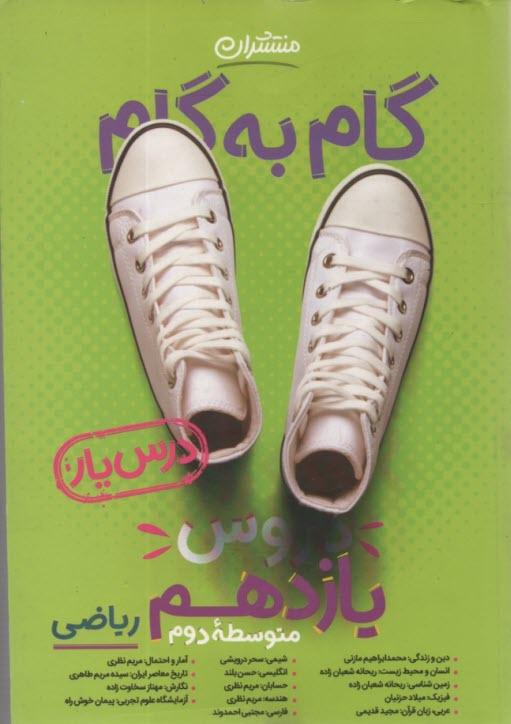 www.payane.ir - راهنماي گام به گام دروس سال سوم دبيرستان رشتهي رياضي و فيزيك