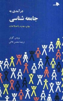 www.payane.ir - درآمدي به جامعهشناسي