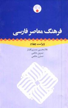 www.payane.ir - فرهنگ معاصر فارسي يكجلدي