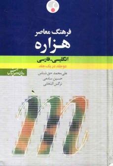 www.payane.ir - فرهنگ معاصر هزاره انگليسي - فارسي: در يك جلد