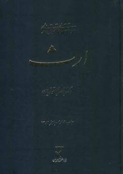 www.payane.ir - دوره مقدماتي حقوق مدني: ارث