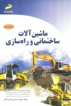 www.payane.ir - ماشينآلات ساختماني و راهسازي (ويژه آزمونهاي كارشناسي ناپيوسته مهندسي عمران)