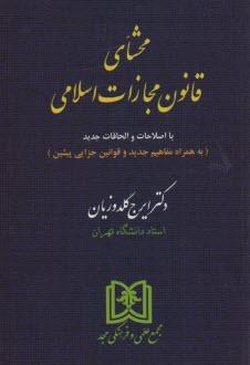 www.payane.ir - محشاي قانون مجازات اسلامي با بازنگري و افزودهها
