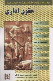 www.payane.ir - مجموعه سوالات طبقهبندي شده (موضوعي) حقوق اداري 1000 سوال) براساس قانون مديريت خدمات كشوري و منابع حقوق اداري