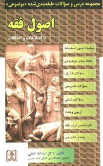 www.payane.ir - مجموعه درس و سوالات طبقهبندي شده (موضوعي) اصول فقه