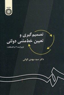 www.payane.ir - تصميمگيري و تعيين خط مشي دولتي