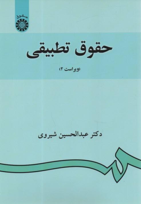 www.payane.ir - حقوق تطبيقي