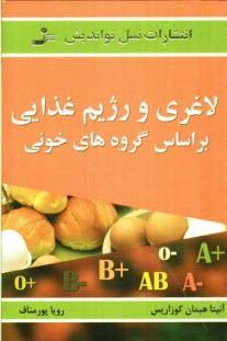 www.payane.ir - لاغري و رژيم غذايي بر اساس گروههاي خوني