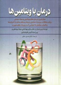www.payane.ir - درمان با ويتامينها