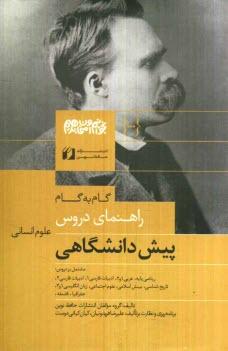 www.payane.ir - راهنماي دروس پيشدانشگاهي علوم انساني مشتمل بر دروس: رياضي پايه، عربي 1 و 2، ...
