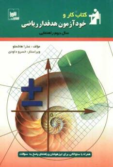 www.payane.ir - كتاب كار و خودآزمون هدفدار: رياضي سال دوم راهنمايي