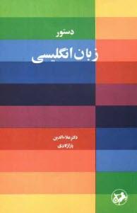 www.payane.ir - دستور زبان انگليسي
