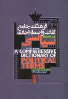 www.payane.ir - فرهنگ جامع لغات و اصطلاحات سياسي: انگليسي - فارسي