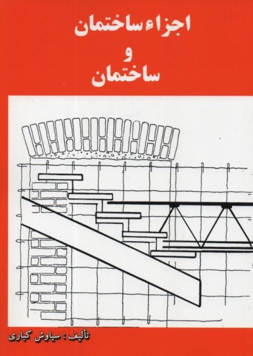 www.payane.ir - اجزاء ساختمان و ساختمان