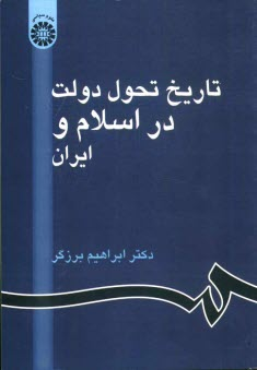 www.payane.ir - تاريخ تحول دولت در اسلام و ايران