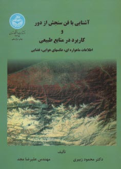 www.payane.ir - آشنايي با فن سنجش از دور و كاربرد در منابع طبيعي
