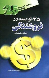 www.payane.ir - 25 توصيه در فروشندگي
