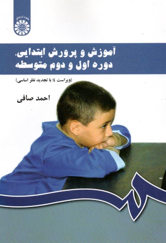www.payane.ir - آموزش و پرورش ابتدايي، راهنمايي تحصيلي و متوسطه