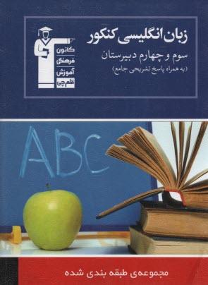 www.payane.ir - مجموعهي طبقهبندي شده چهار درس در چهار كتاب: زبان انگليسي سال چهارم و سوم دبيرستان