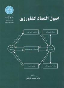 www.payane.ir - اصول اقتصاد كشاورزي