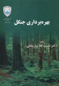 www.payane.ir - بهرهبرداري جنگل
