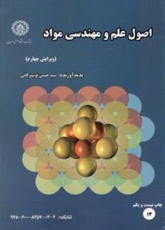 www.payane.ir - اصول علم مواد (ساختار، خواص و مهندسي مواد)
