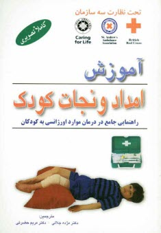 www.payane.ir - آموزش امداد و نجات كودك