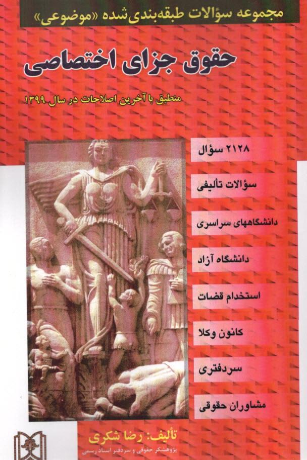 www.payane.ir - مجموعه سوالات طبقهبندي شده (موضوعي) حقوق جزاي اختصاصي (1683 سوال) شامل: سوالات تاليفي، آزمونهاي كارشناسي ارشد سراسري و دانشگاه آزاد اسلامي، م