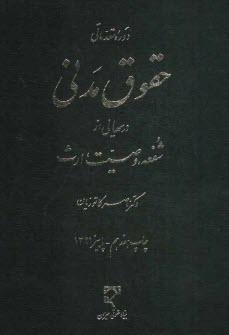 www.payane.ir - دوره مقدماتي حقوق مدني، درسهايي از: شفعه - وصيت - ارث