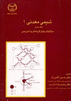 www.payane.ir - شيمي معدني 1: سوالهاي چهارگزينهاي و تشريحي