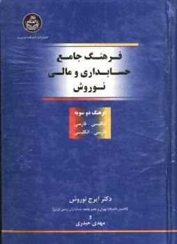 www.payane.ir - فرهنگ جامع حسابداري و مالي نوروش (فرهنگ دوسويه انگليسي - فارسي و فارسي - انگليسي)