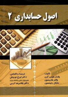 www.payane.ir - اصول حسابداري