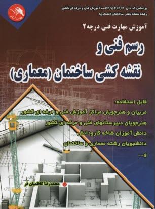 www.payane.ir - آموزش مهارت فني درجه 2: رسم فني: نقشهكشي ساختمان (معماري)