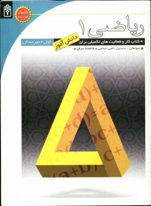 www.payane.ir - رياضي اول دبيرستان: كتاب كار و فعاليتهاي تكميلي براي دانشآموزان اول دبيرستان