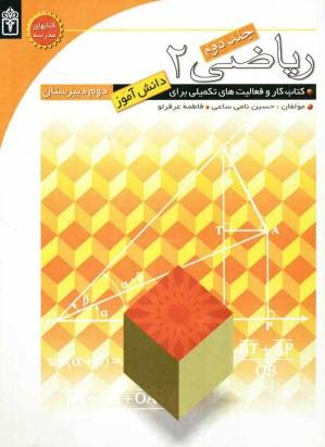 www.payane.ir - رياضي دوم دبيرستان: كتاب كار و فعاليتهاي تكميلي براي دانشآموزان دوم دبيرستان