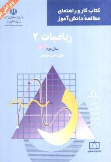 www.payane.ir - كتاب كار و راهنماي مطالعه دانشآموز: رياضيات (2) سال دوم (قسمت اول) نظري، فني و حرفهاي