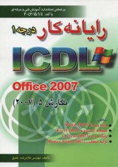 www.payane.ir - رايانهكار درجه 1 ICDL نگارش XP