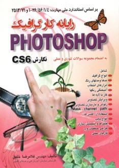 www.payane.ir - رايانهكار گرافيك Photoshop نگارش (cs1 (8) - cs2 (9